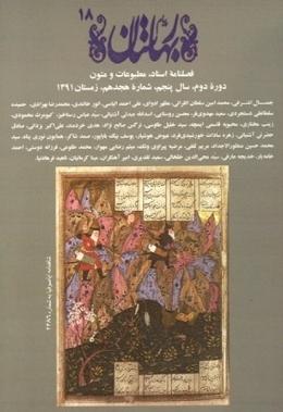 مولییر و منتبعانِ او : نمایشنامههای مولییر و ذائقهی ایرانی
