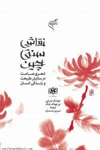 0215233709-books