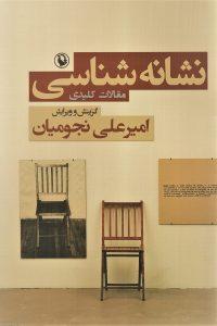 0315201848-books