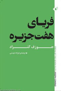 @FarzanehDoosti--Ferya