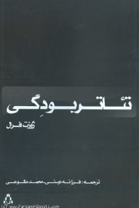 @FarzanehDoosti--Theatricality